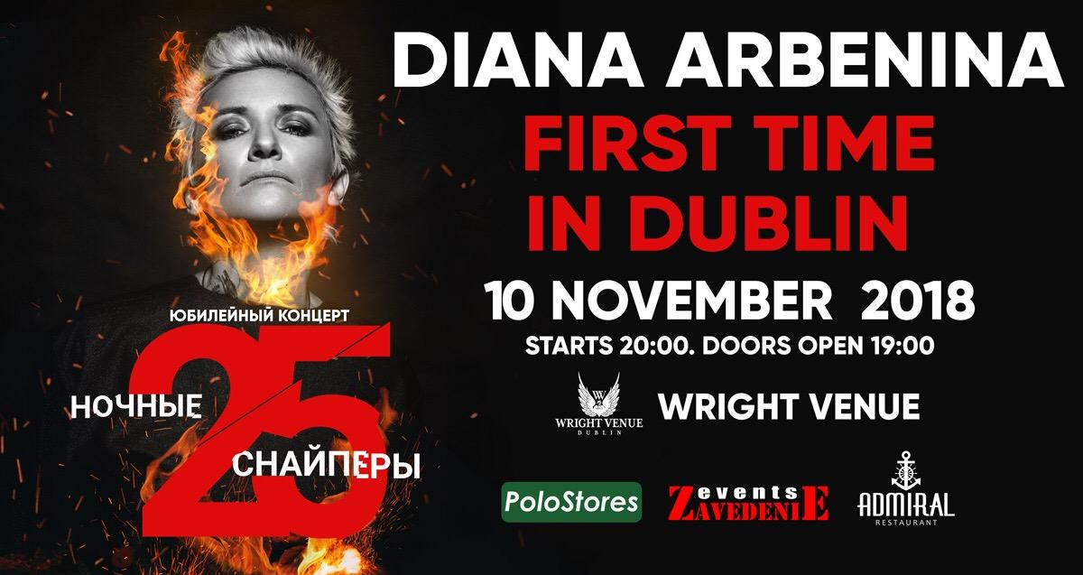 DIANA ARBENINA IN DUBLIN  ( live performance )