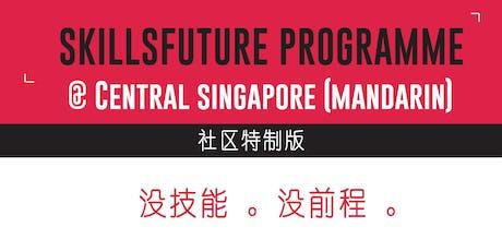 SkillsFuture Advice @ Central Singapore (技能创前程@ 中区社区) tickets