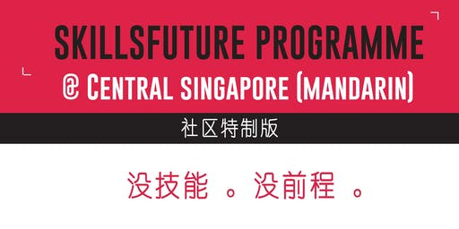 SkillsFuture Advice @ Central Singapore (技能创前程@ 中区社区)