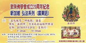 敦珠佛学会成立20周年纪念: 生死教育-佛教观講座(新加坡广东话弘法系列)