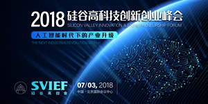 2018 SVIEF (Beijing)