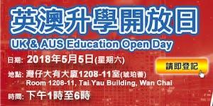「英澳升學開放日 UK & AUS Education Open Day」
