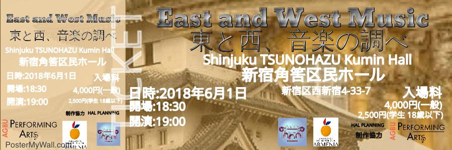 East and West Music/東と西、音楽の調べ