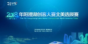 The 7th YangCheng Lake Maker Competition...