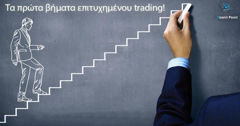 Τα Πρώτα Βήματα στο Trading: 2-ήμερο Δωρεάν Σ