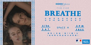 Film Club | 法國電影《Breathe》獨家放映會