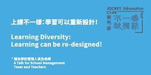上課不一樣:學習可以重新設計!Learning Diversity: Learning can be...
