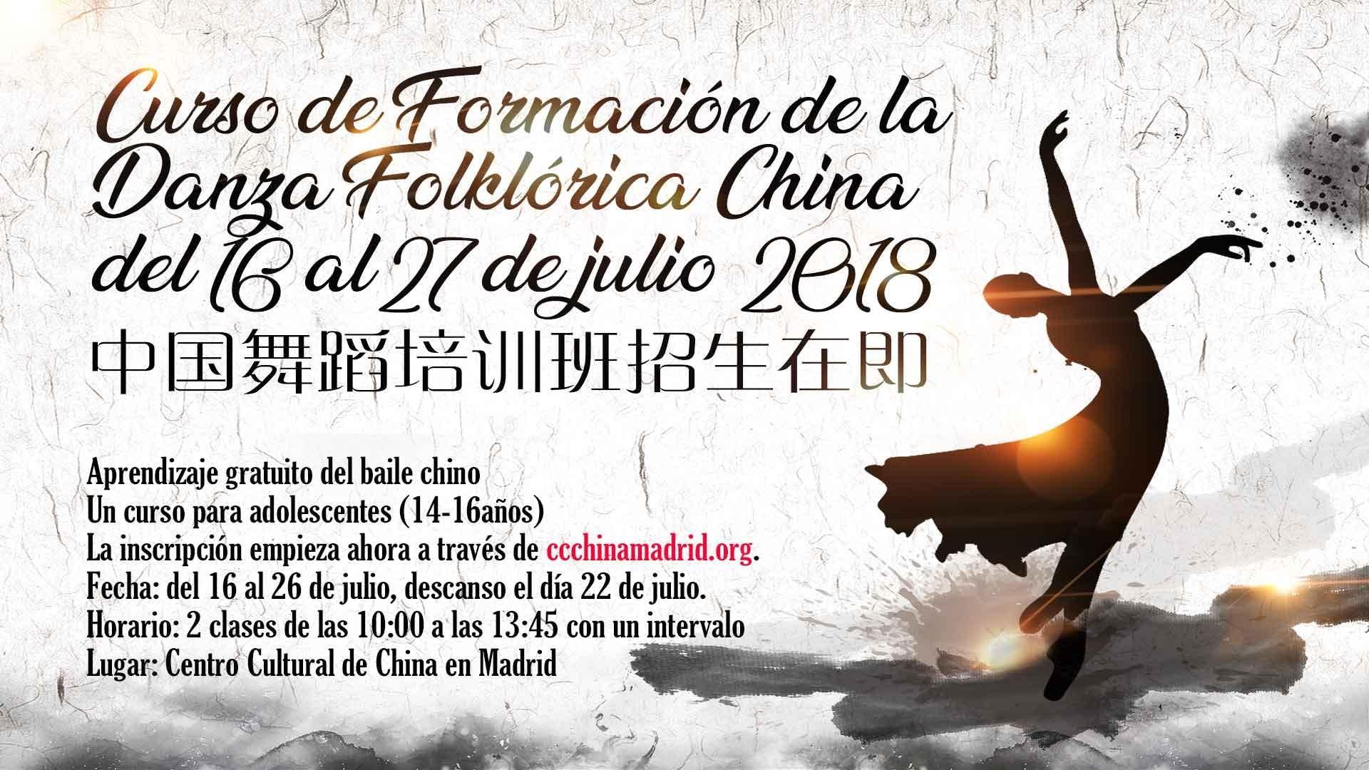 CURSO GRATUITO DANZA FOLKLÓRICA CHINA