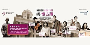 [Concert] 遊子孫中山 Around the World with Sun Yat-sen -...