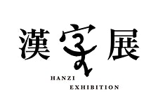 漢字展 Hanzi Exhibition logo