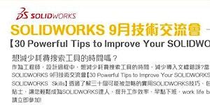 9月技術交流會【30 Powerful Tips to Improve Your SOLIDWORKS...