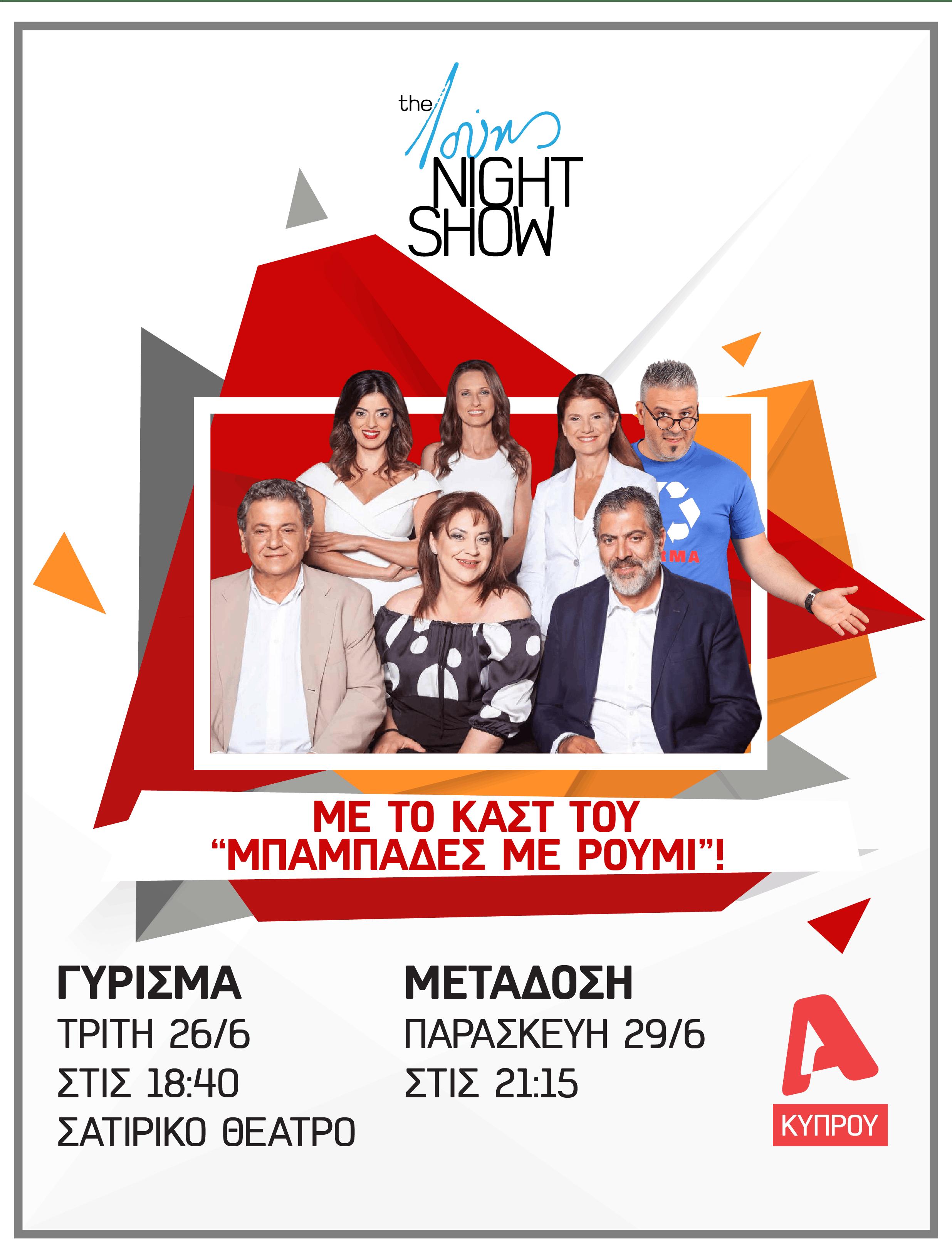 NIGHT SHOW   77 (S02E42)
