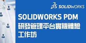 SOLIDWORKS PDM 研發管理平台實機體驗工作坊(更新活動日期)