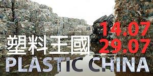 """《塑料王國》放映會 """"Plastic China"""" Screening [14/7 & 29/7@BC]"""