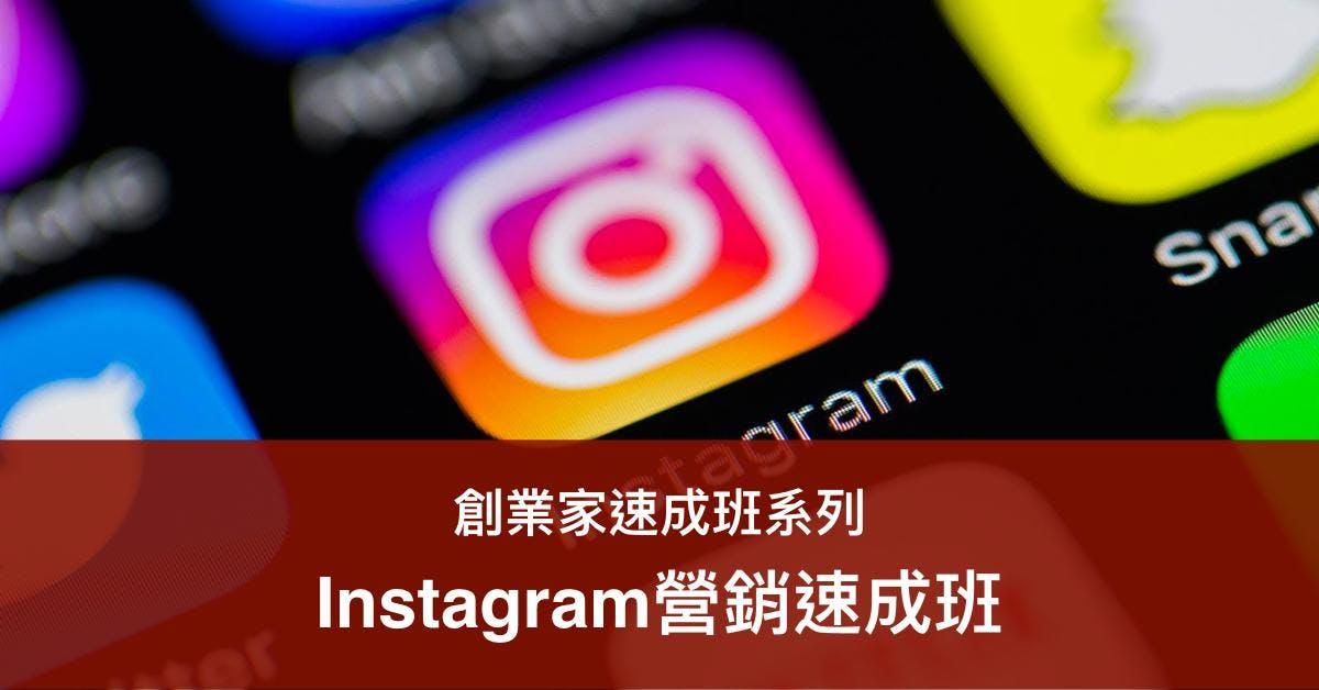 Instagram營銷速成班 (21/7)