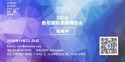 2018 悉尼国际金融博览会