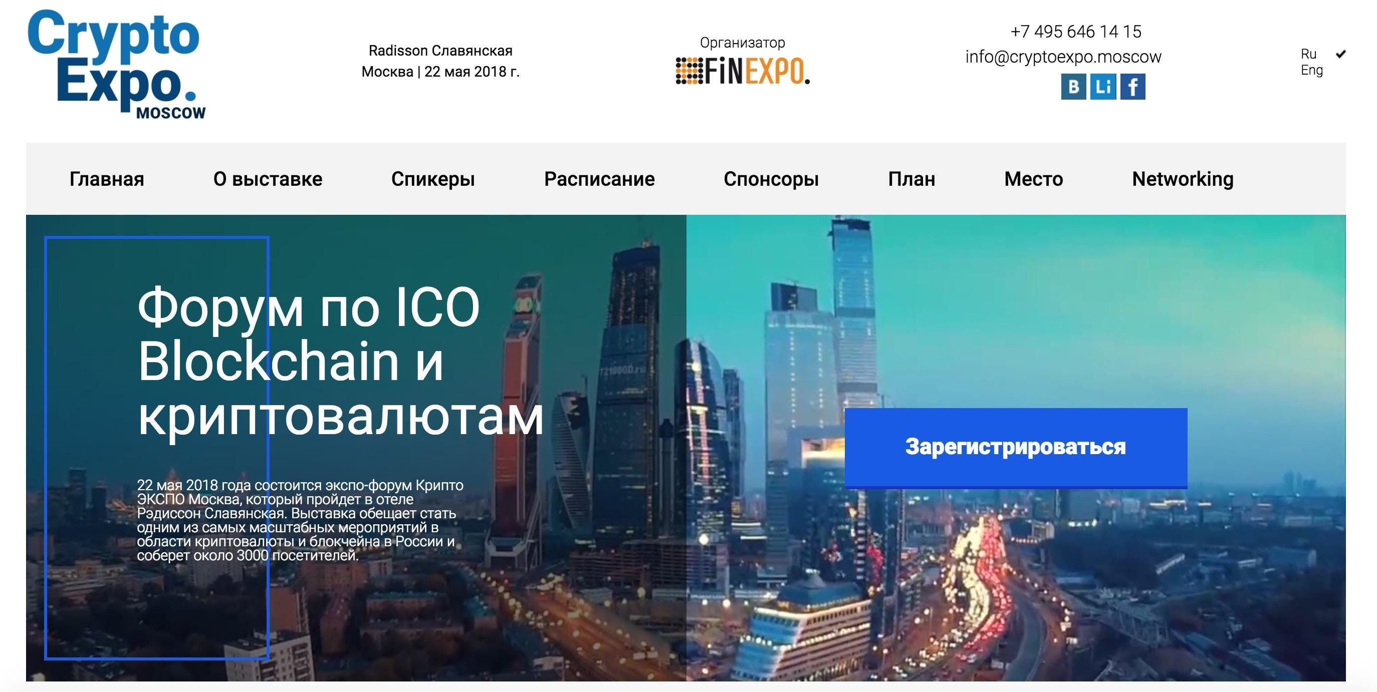 Crypto Expo Moscow 2018 (September 15)