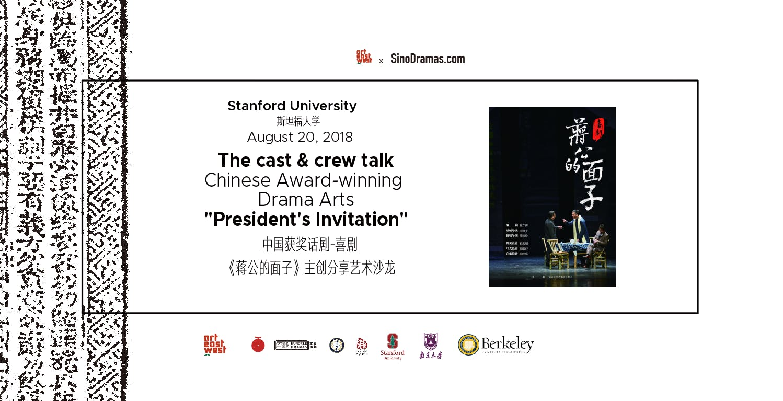 The cast & crew talk Chinese Award-winning Dr