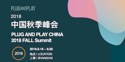 【Plug and Play China】Energy & Sustainability K