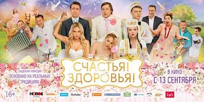 Фильм «Счастья! Здоровья!» - Неделя российского кино в Майами