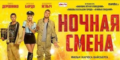 Фильм «Ночная смена» (Night Shift) - Неделя российского кино в Майами