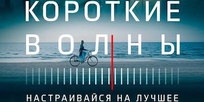 """Фильм """"Короткие волны"""" - Неделя российского кино в Майами-2018"""