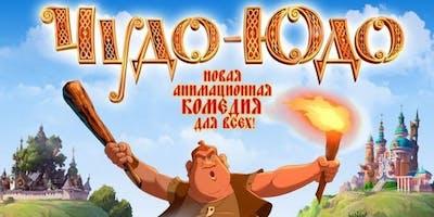 """Мультфильм """"Чудо-Юдо"""" - Неделя российского кино в Майами/Russian Film Week"""