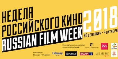 """Абонемент """"Неделя российского кино"""" в Майами/2018 Russian Film Week Miami"""