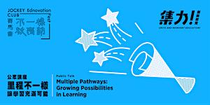 里程不一樣:讓學習充滿可能 (公眾講座) Multiple Pathways: Growing...
