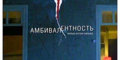 """Премьера фильма """"Амбивалентность""""- Неделя российского кино в Майами"""