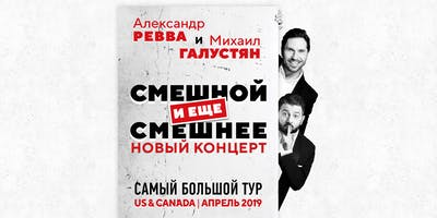 Revva and Galustyan in Toronto | Ревва и Галустян (US Dollars)