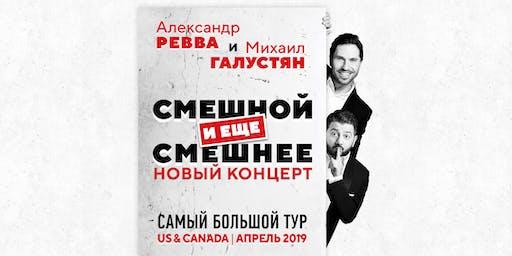 Revva和波士顿Galustyan |РевваиГалустян