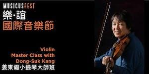 姜東錫小提琴大師班 Violin Master Class with Dong-Suk Kang