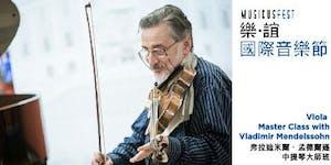弗拉迪米爾.孟德爾遜中提琴大師班 Viola Master Class with Vladimir...