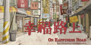 On Happiness Road [幸福路上] Queens, NY Screening with Q&A
