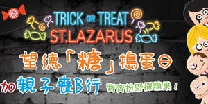 萬聖節望德『糖』搗蛋日 PayPal付款 /Trick or Treat St. Lazarus 2018...