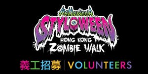 HALLOWEEN STYLOWEEN  HONG KONG ZOMBIE WALK 義工招募...