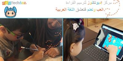دروس خصوصية في مركز إديوتكنوز لترميم القراءة