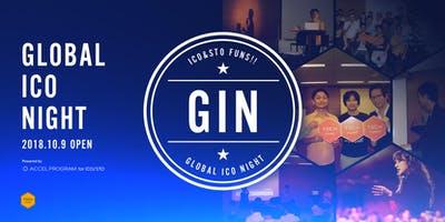 10/9(Tue) GLOBAL ICO NIGHT 〜ACCEL PROGRAM for ICO/STO Launch Event〜