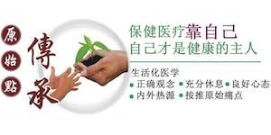 新加坡张钊汉原始点推广中心 第十二期 原始点华文基础概念及手法班 [12/01/2019]