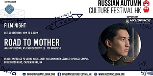 Russian Culture Festival: Film Night - Road to Mother