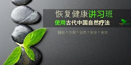 古代中国自然疗法讲习班  tickets