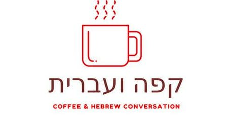Cafe v'Ivrit - Hebrew & Coffee - Fridays tickets