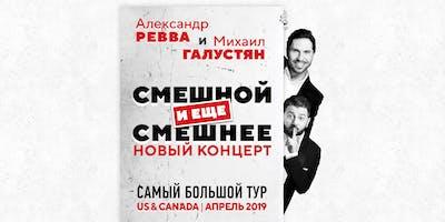 Revva and Galustyan in Montreal | Ревва и Галустян (US Dollars)