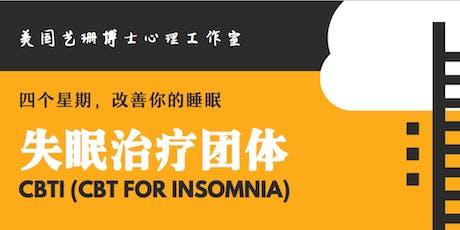 失眠治疗团体(线上) tickets