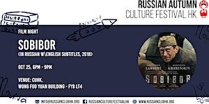 "Russian Culture Festival: FILM NIGHT ""SOBIBOR"" (2018)"
