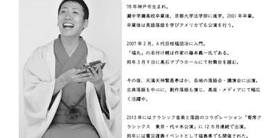 English Rakugo with Katsura Fukumaru
