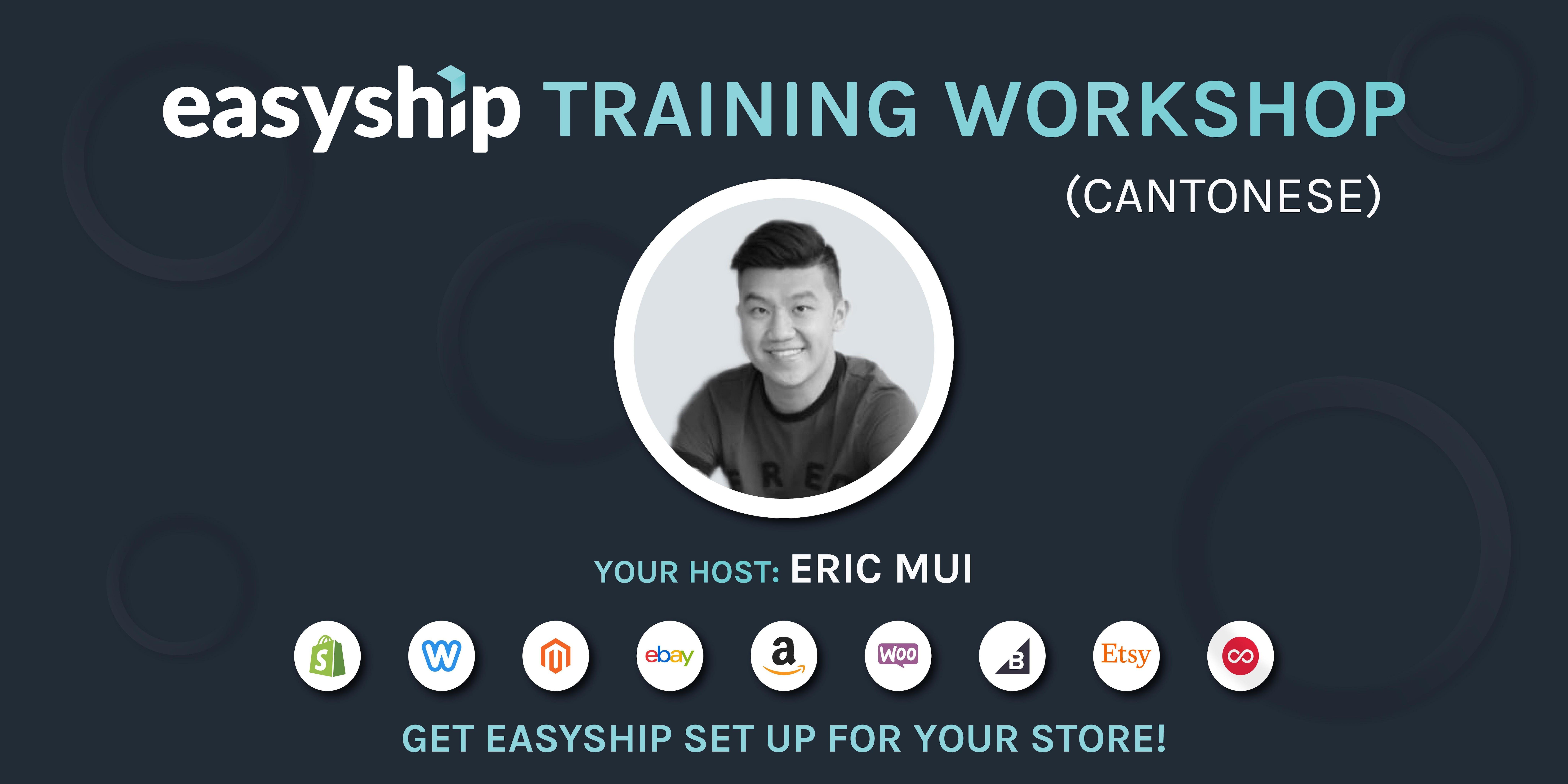 Easyship Training WORKSHOP (Cantonese)