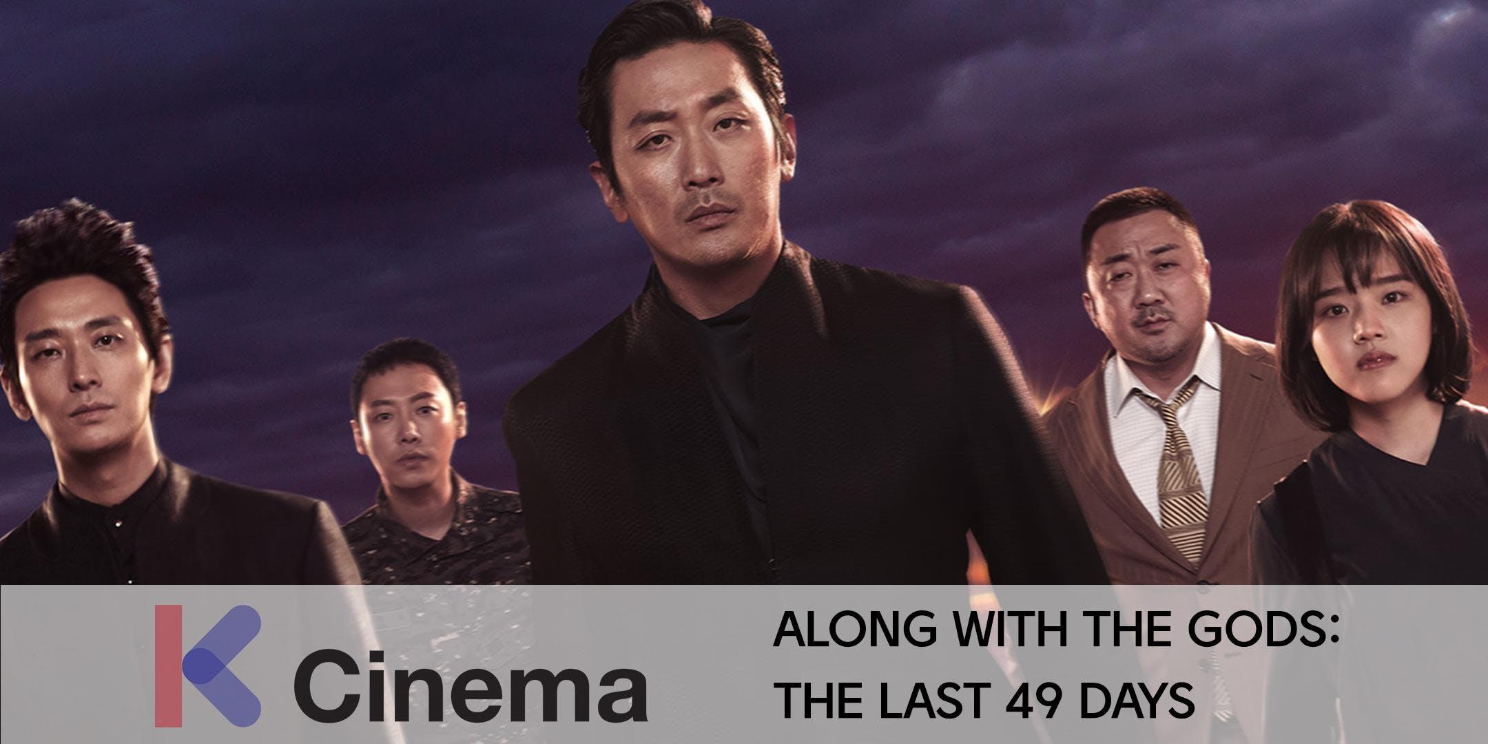 [K-Cinema] 'Along with the Gods: The Last 49
