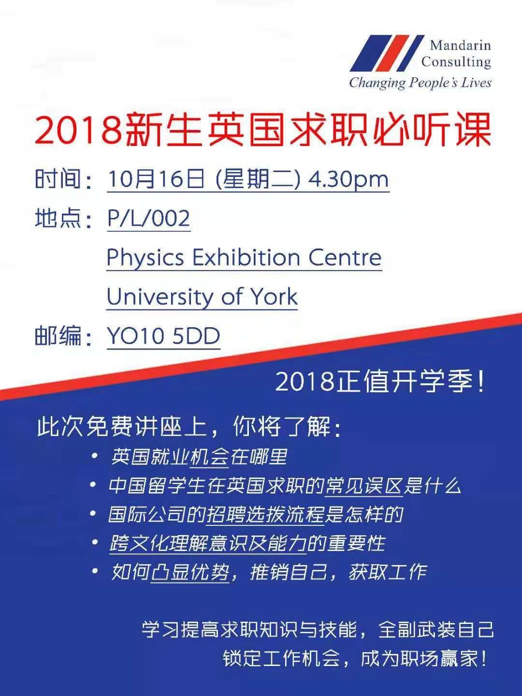 Mandarin Consulting Job Hunting Seminar - Uni